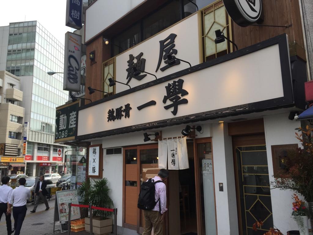f:id:ra-menoishii:20161023184835j:plain