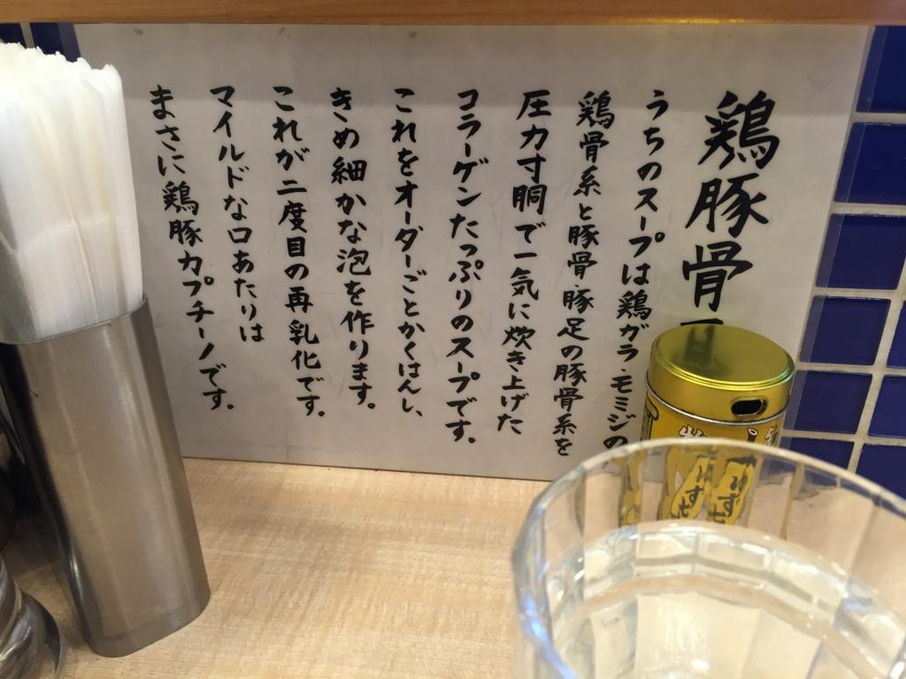 f:id:ra-menoishii:20161023185257j:plain