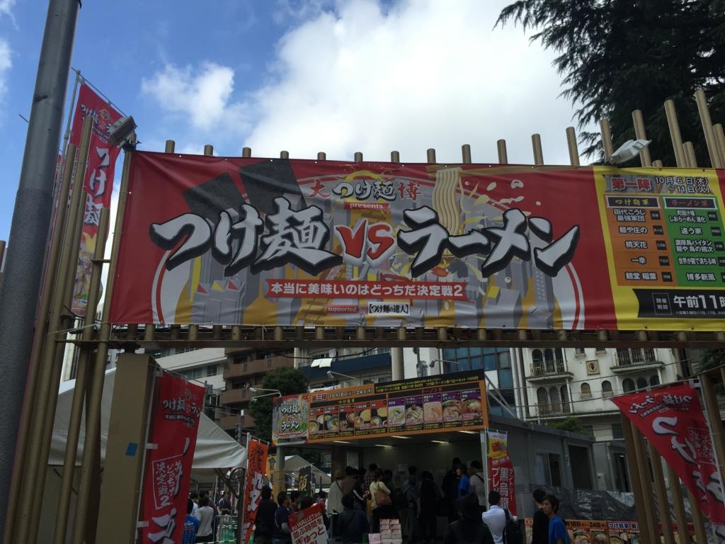 f:id:ra-menoishii:20161023193414j:plain