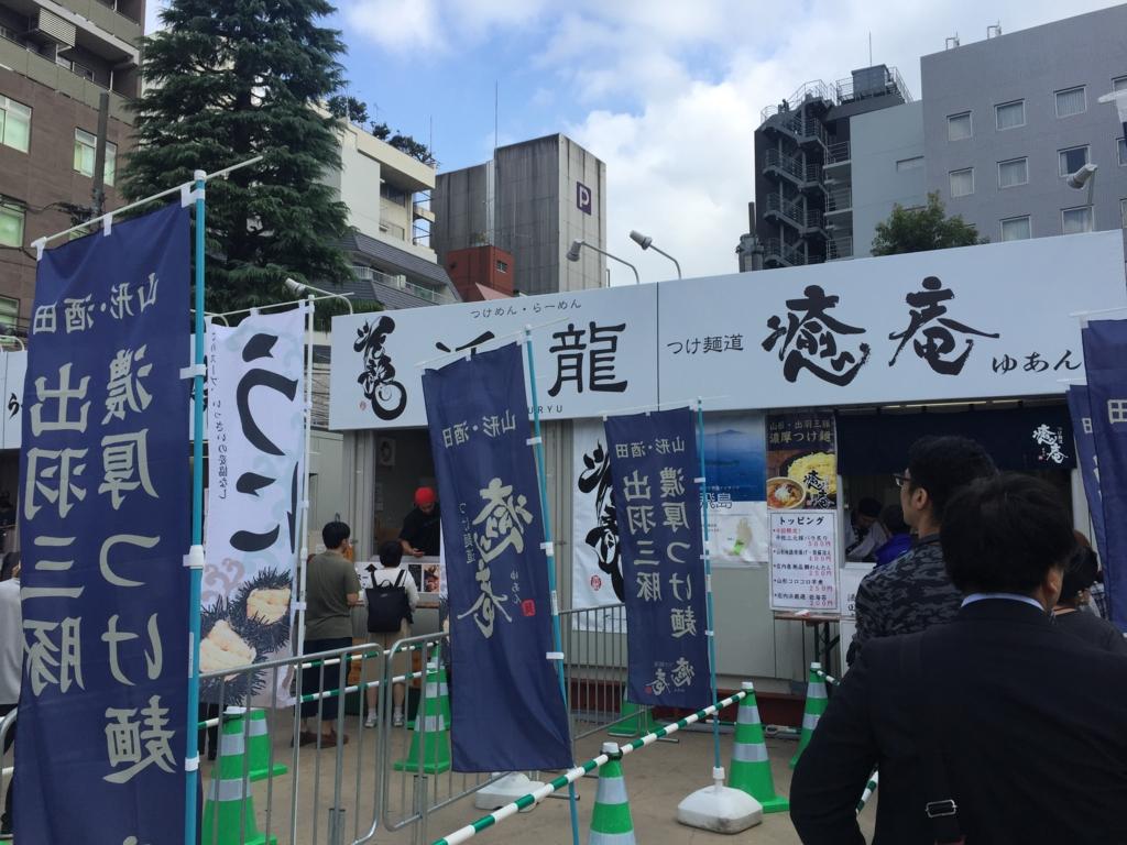 f:id:ra-menoishii:20161023193459j:plain
