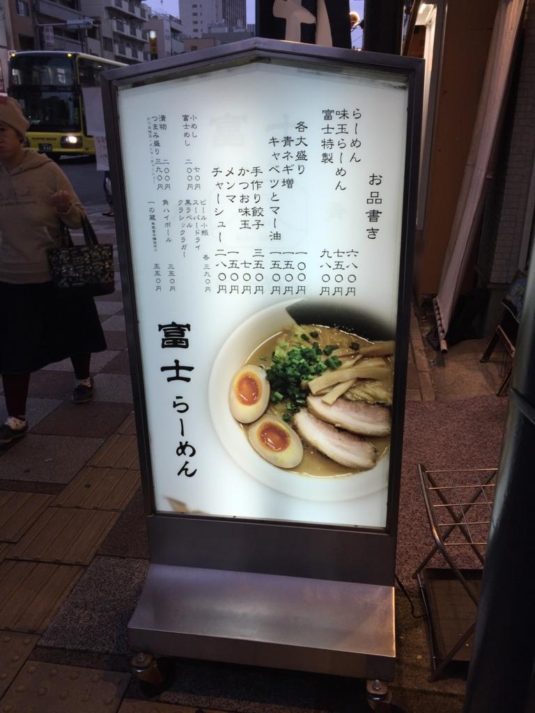 f:id:ra-menoishii:20161023195720j:plain
