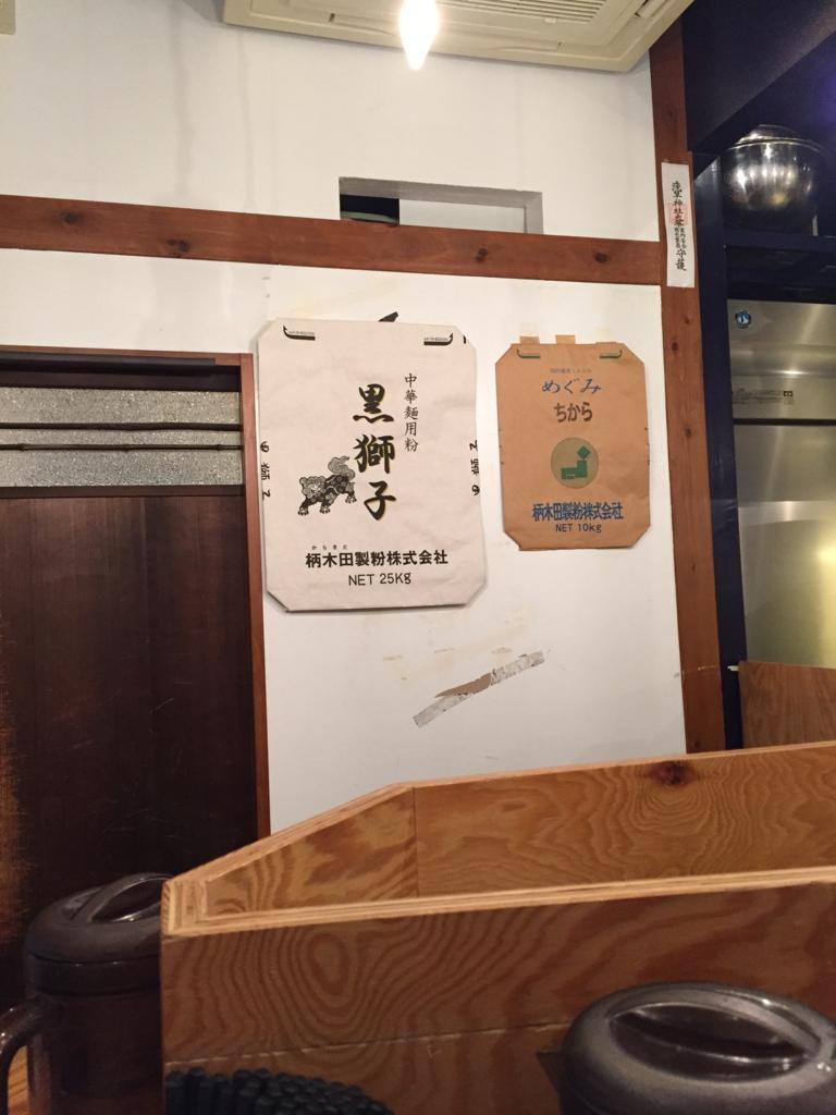 f:id:ra-menoishii:20161023195831j:plain