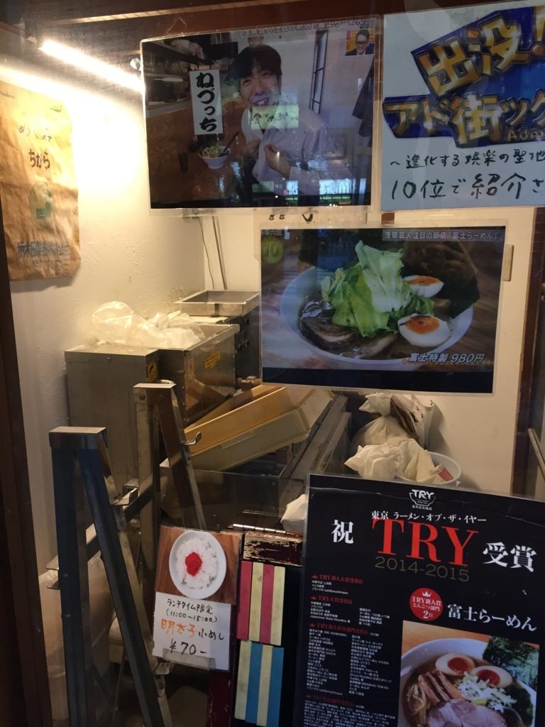 f:id:ra-menoishii:20161023195838j:plain