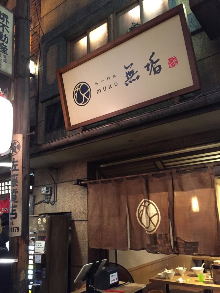 f:id:ra-menoishii:20161023200852j:plain