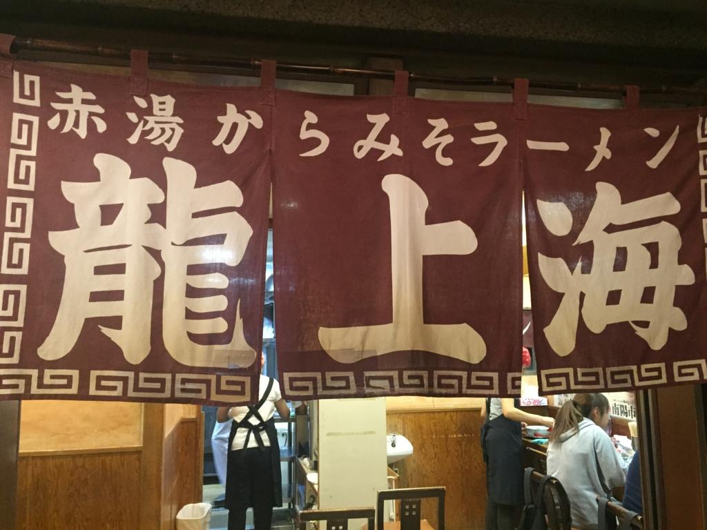 f:id:ra-menoishii:20161023201038j:plain