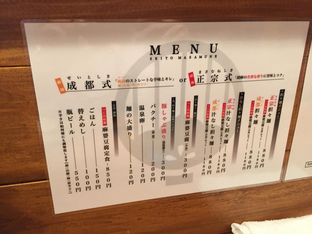 f:id:ra-menoishii:20161029192358j:plain