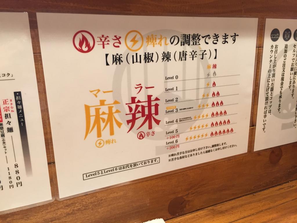 f:id:ra-menoishii:20161029192409j:plain