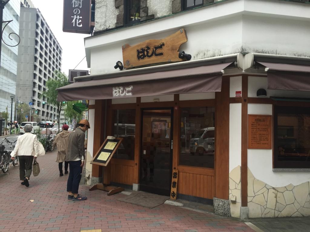 f:id:ra-menoishii:20161030110151j:plain