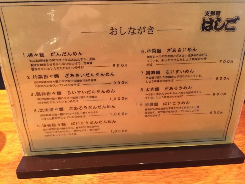 f:id:ra-menoishii:20161030110156j:plain