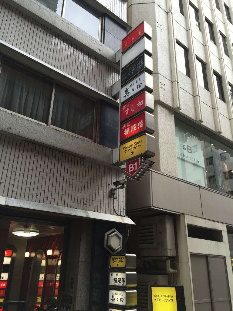 f:id:ra-menoishii:20161030114655j:plain