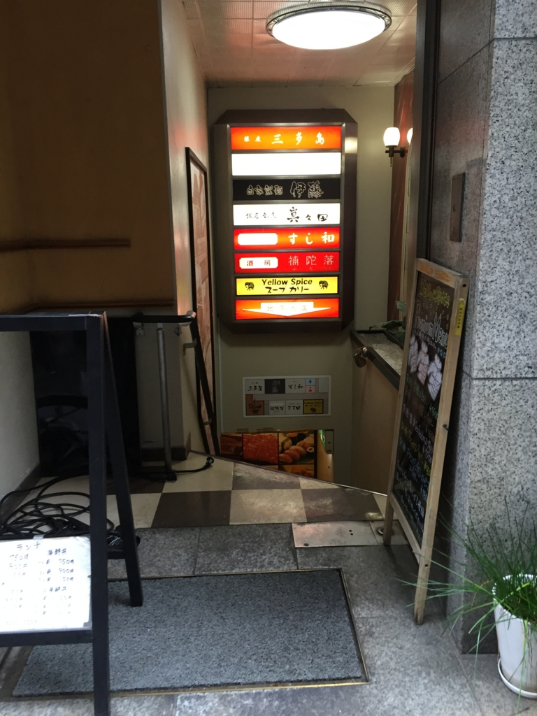 f:id:ra-menoishii:20161030114704j:plain