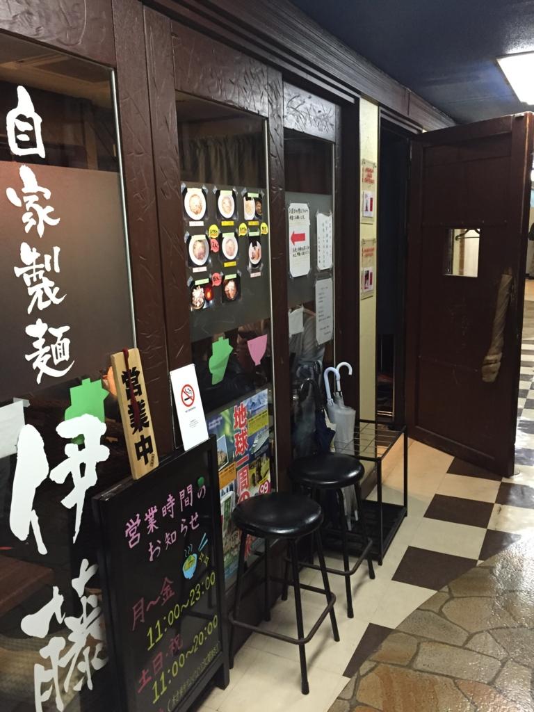 f:id:ra-menoishii:20161030114716j:plain