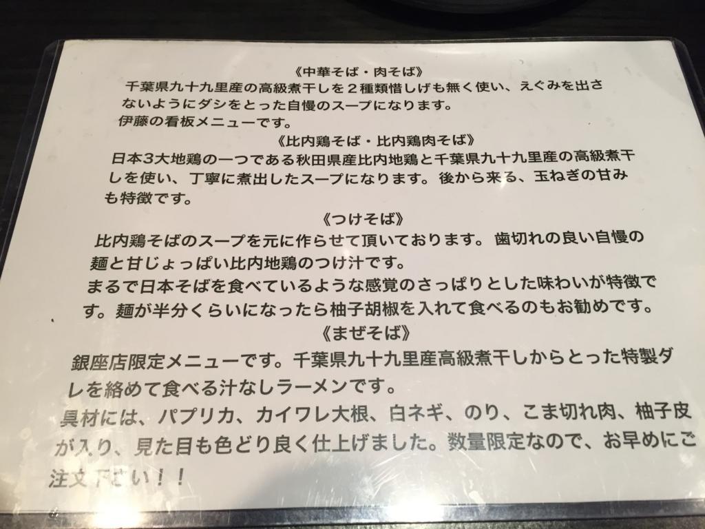 f:id:ra-menoishii:20161030114809j:plain