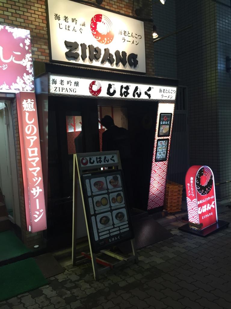 f:id:ra-menoishii:20161030223634j:plain