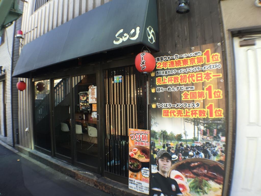 f:id:ra-menoishii:20161105122604j:plain