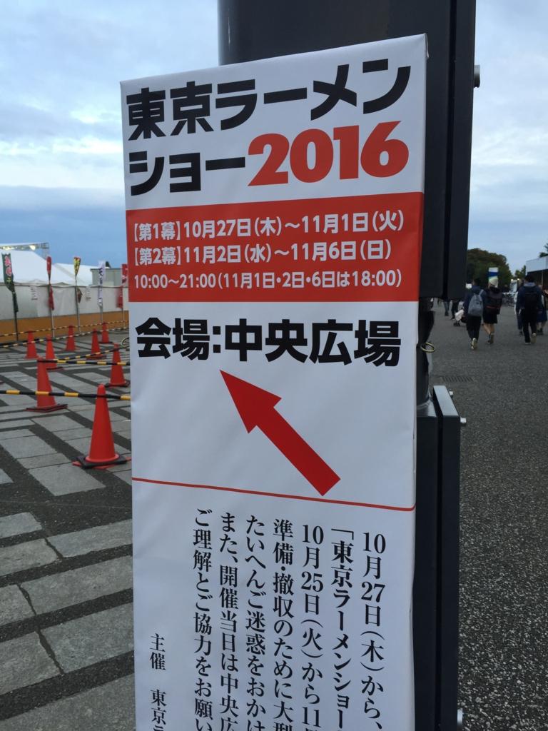 f:id:ra-menoishii:20161105132656j:plain