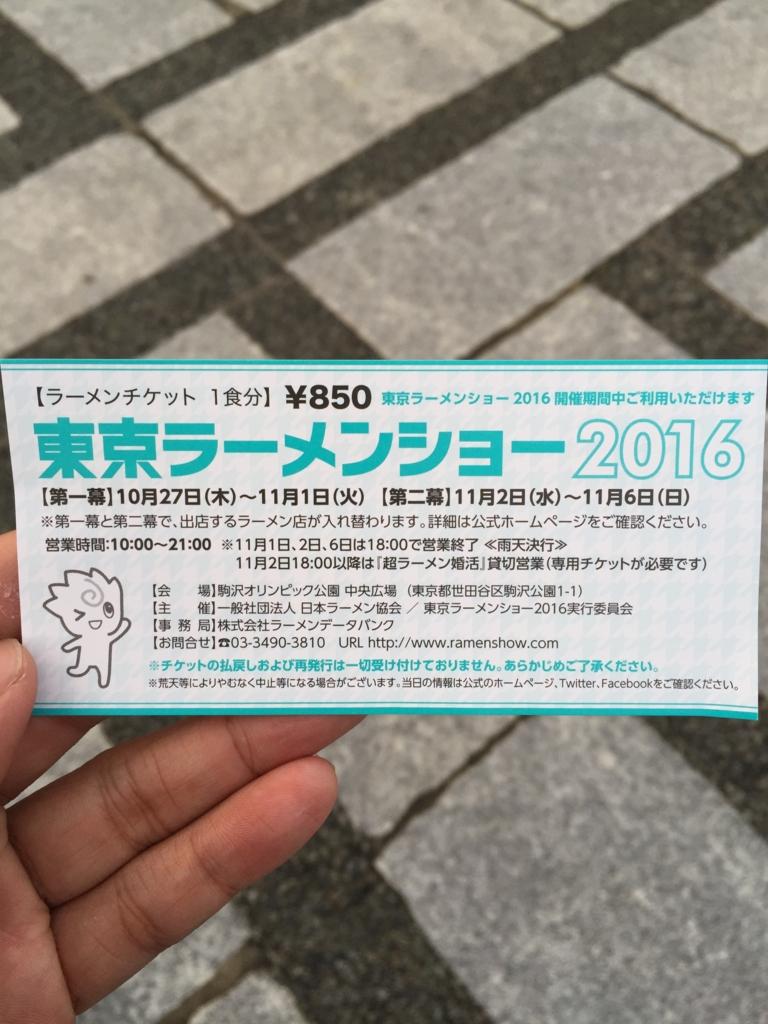 f:id:ra-menoishii:20161105132721j:plain