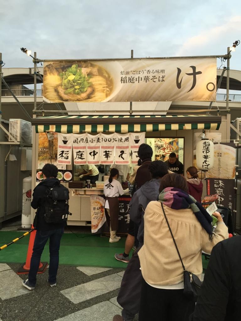 f:id:ra-menoishii:20161105132732j:plain