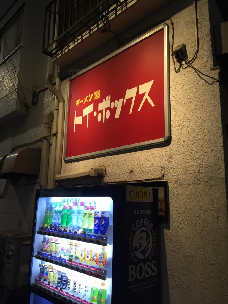 f:id:ra-menoishii:20161105203450j:plain