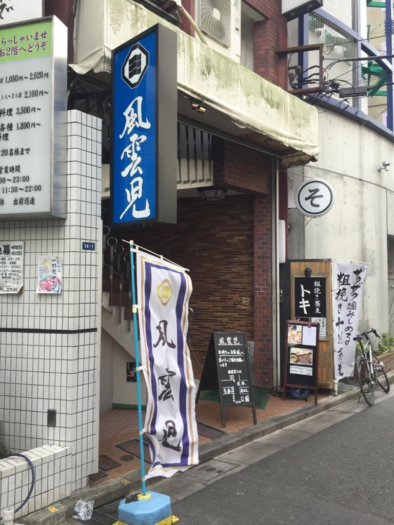 f:id:ra-menoishii:20161112072501j:plain