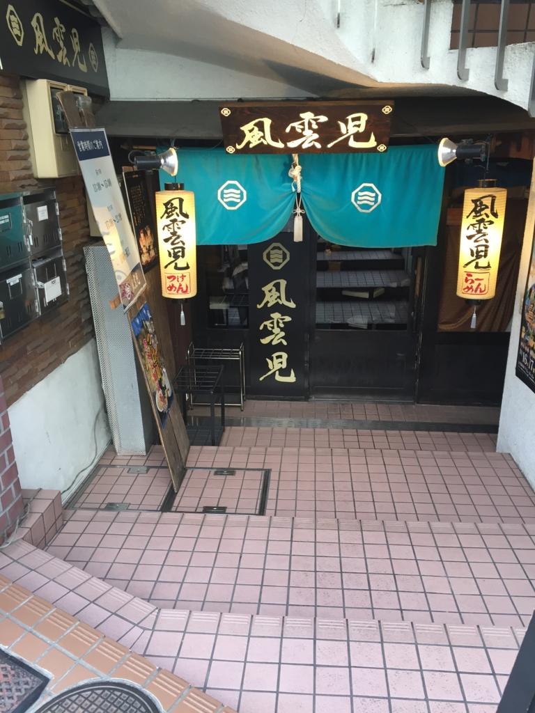 f:id:ra-menoishii:20161112072512j:plain
