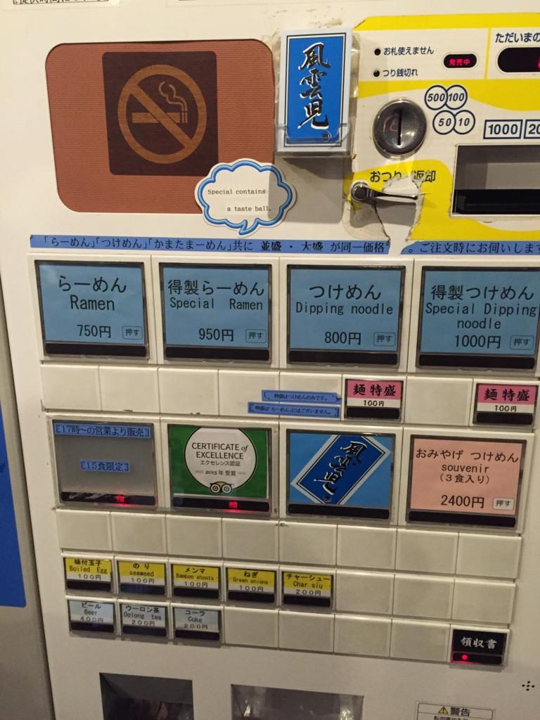 f:id:ra-menoishii:20161112072525j:plain