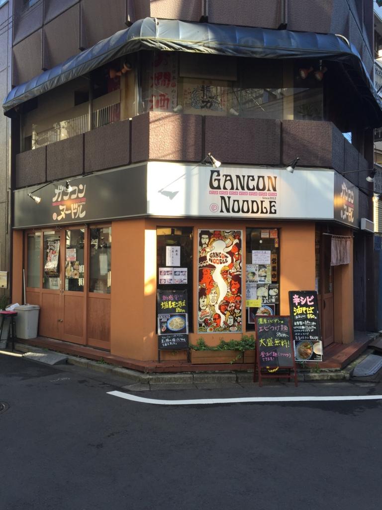 f:id:ra-menoishii:20161113223051j:plain
