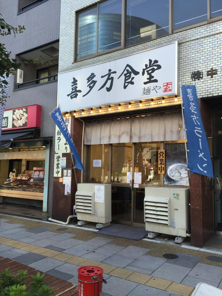 f:id:ra-menoishii:20161113231037j:plain