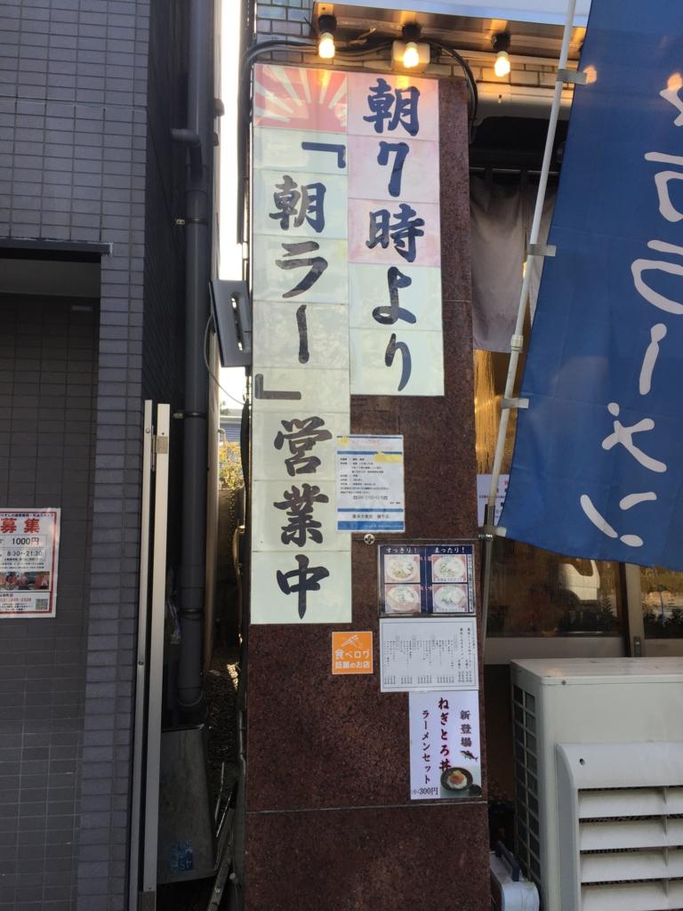 f:id:ra-menoishii:20161113231045j:plain