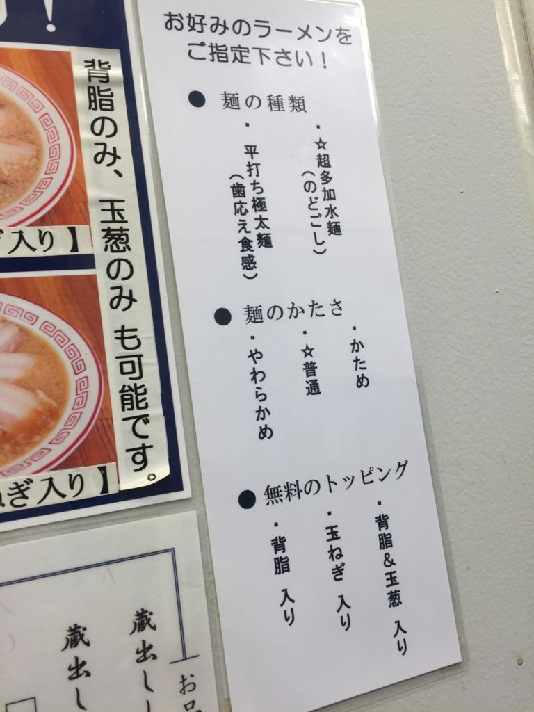 f:id:ra-menoishii:20161113231111j:plain