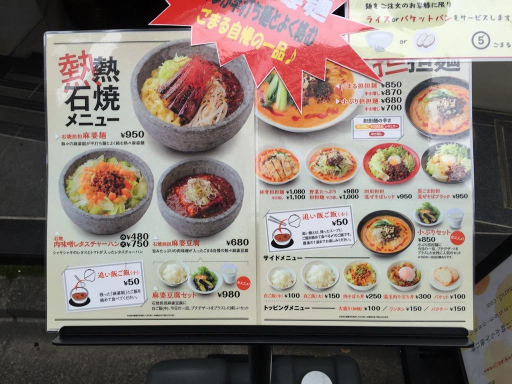 f:id:ra-menoishii:20161114234639j:plain