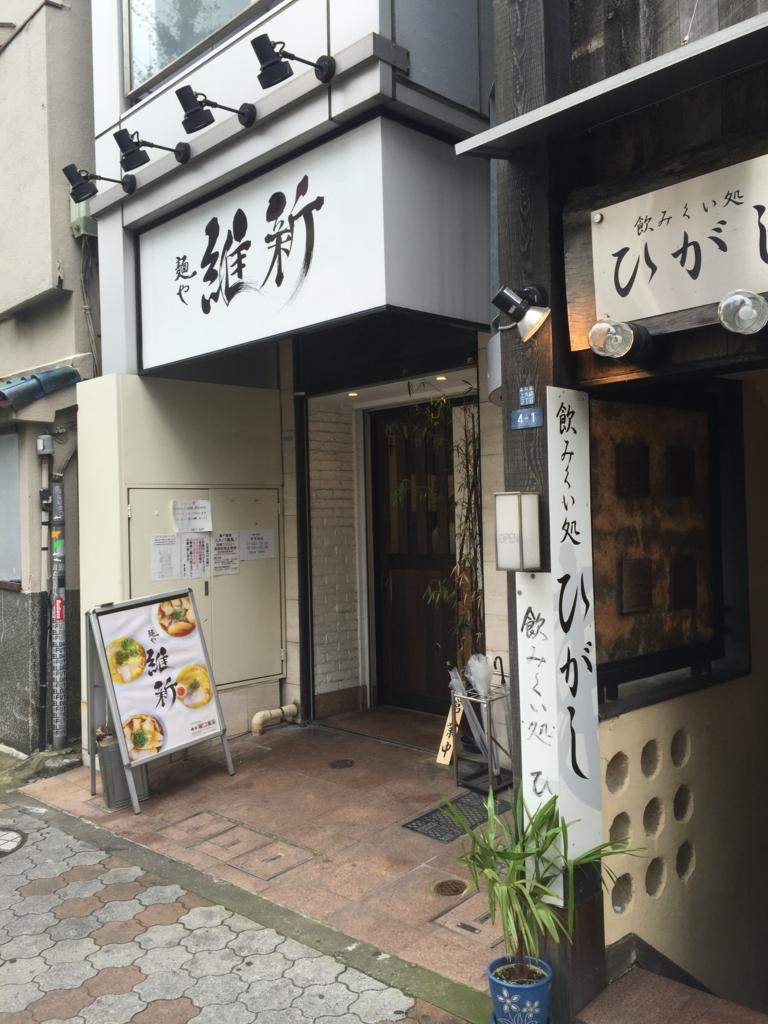 f:id:ra-menoishii:20161116213059j:plain