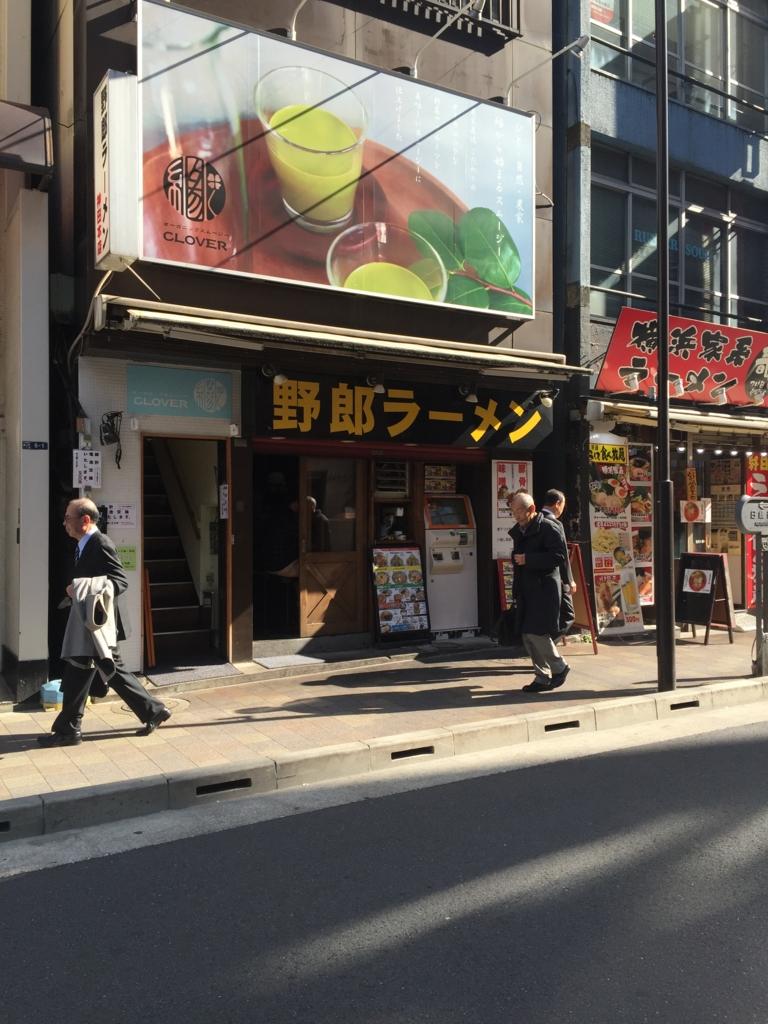 f:id:ra-menoishii:20161118232721j:plain
