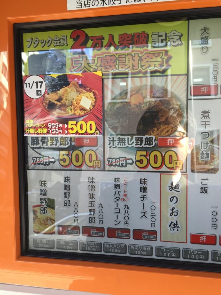 f:id:ra-menoishii:20161118232831j:plain