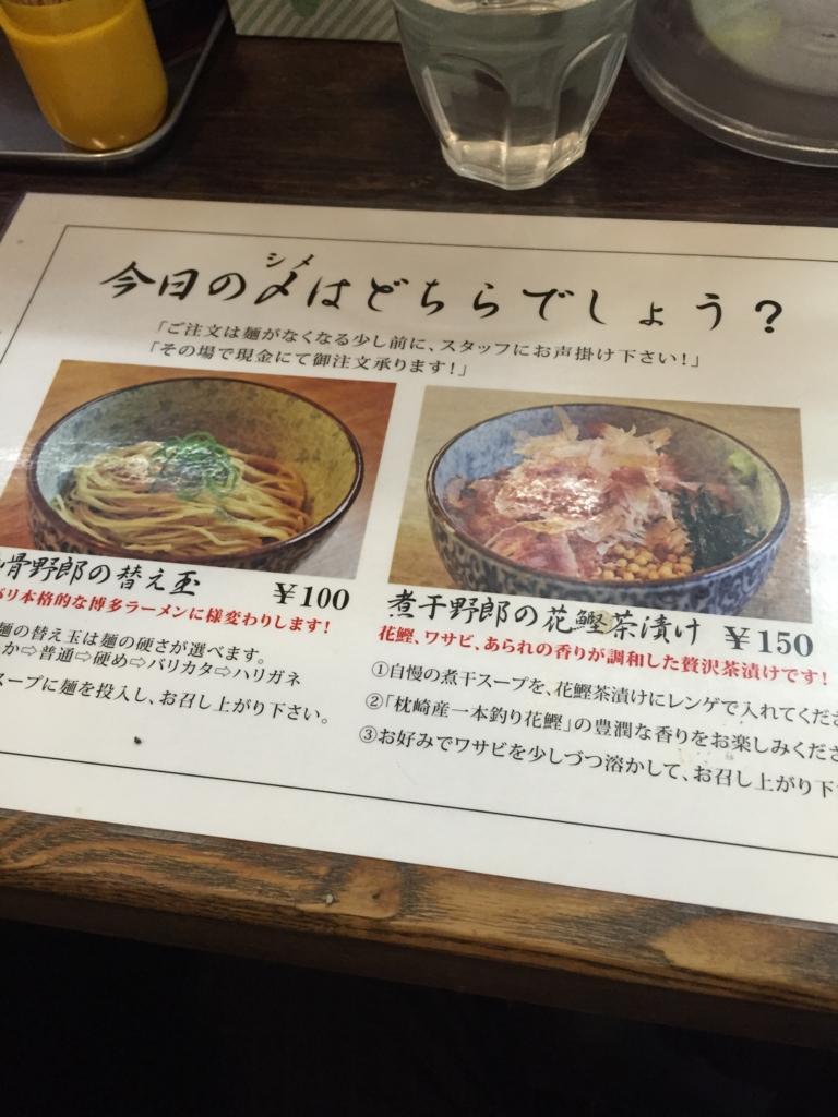 f:id:ra-menoishii:20161118232837j:plain
