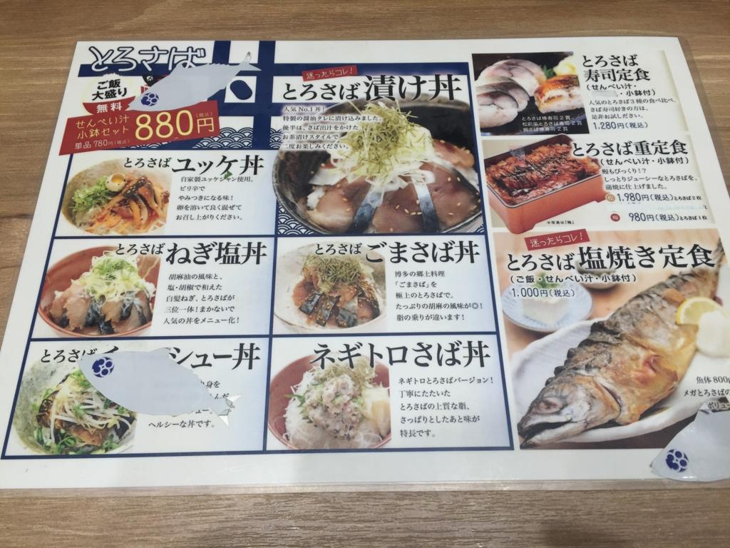 f:id:ra-menoishii:20161119155231j:plain