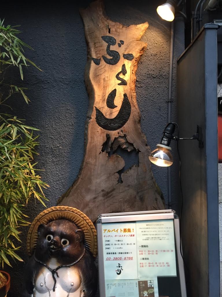 f:id:ra-menoishii:20161119211011j:plain