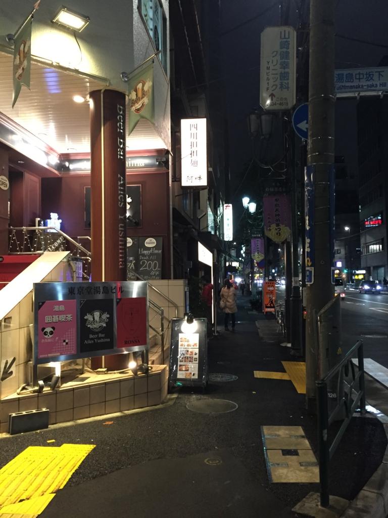 f:id:ra-menoishii:20161119214643j:plain