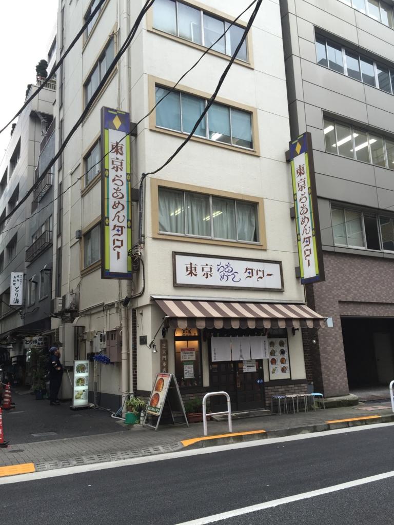 f:id:ra-menoishii:20161122003236j:plain