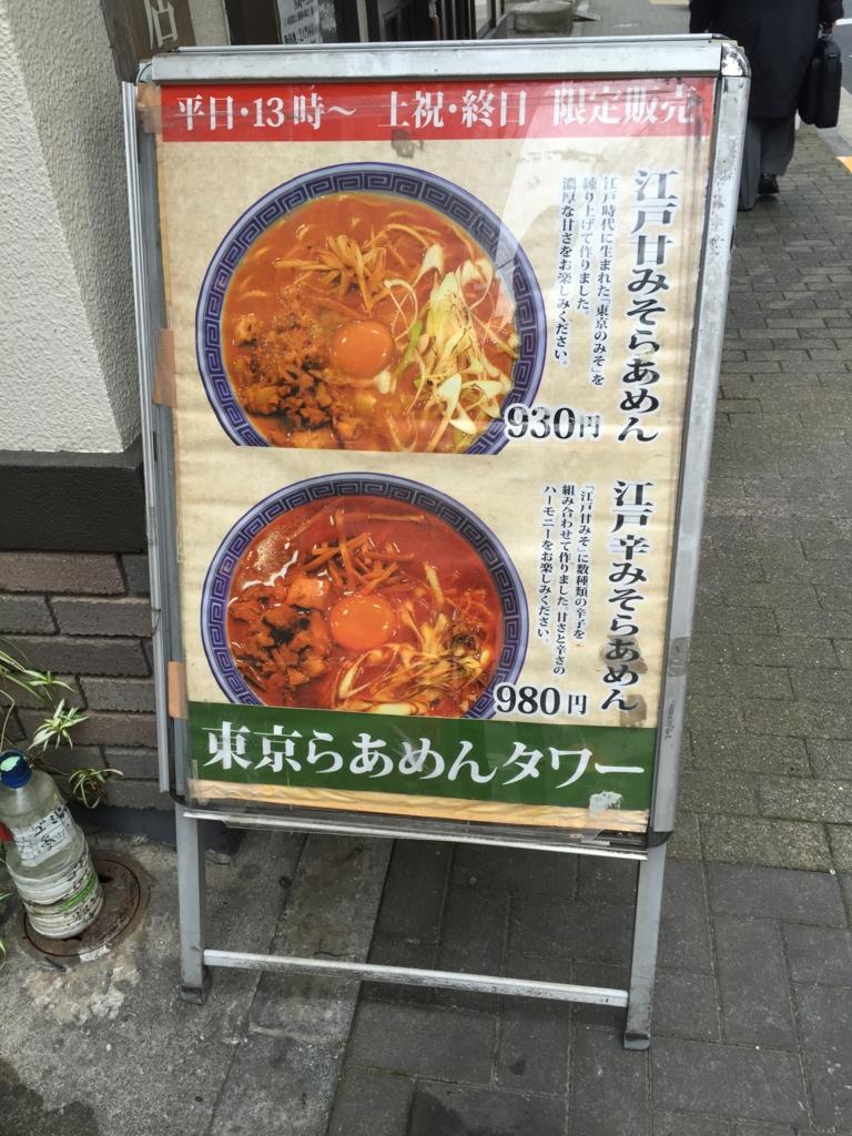 f:id:ra-menoishii:20161122003241j:plain