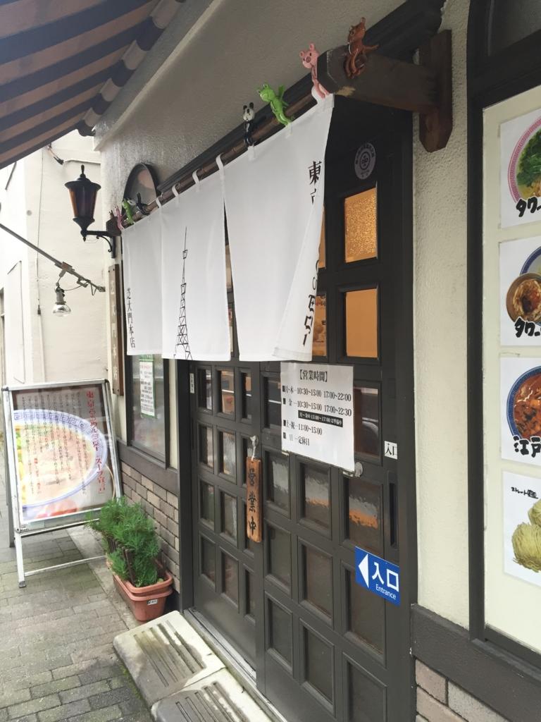 f:id:ra-menoishii:20161122003254j:plain