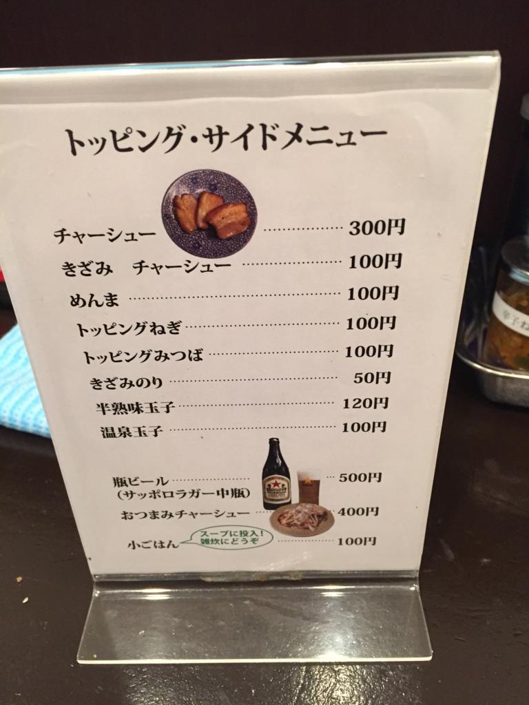 f:id:ra-menoishii:20161122003310j:plain