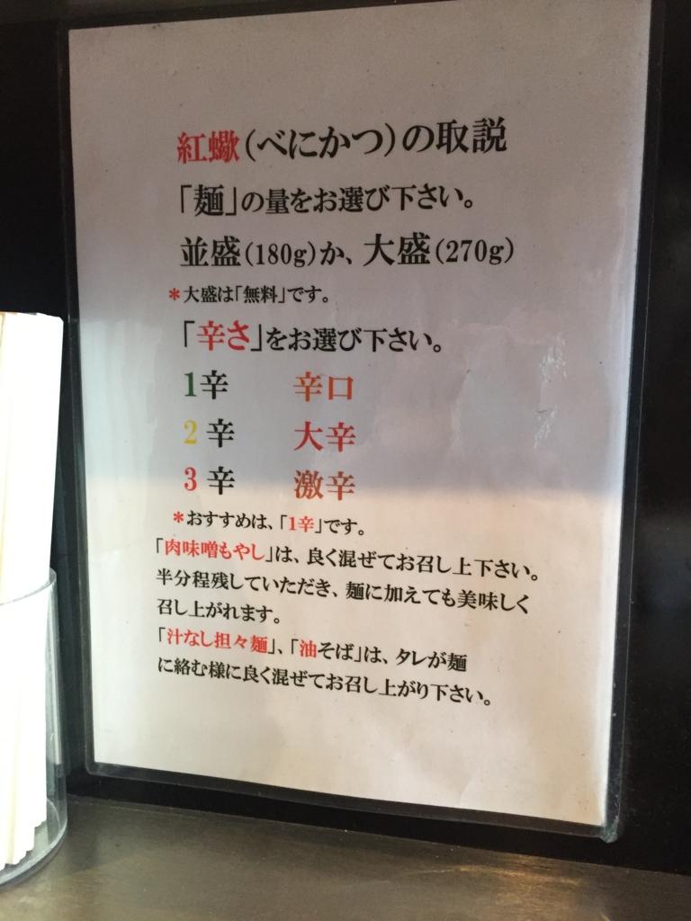 f:id:ra-menoishii:20161123224216j:plain