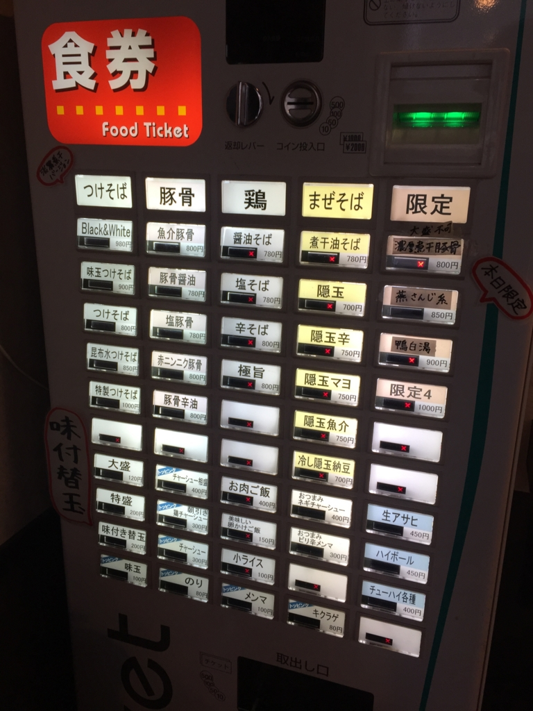 f:id:ra-menoishii:20161123231016j:plain
