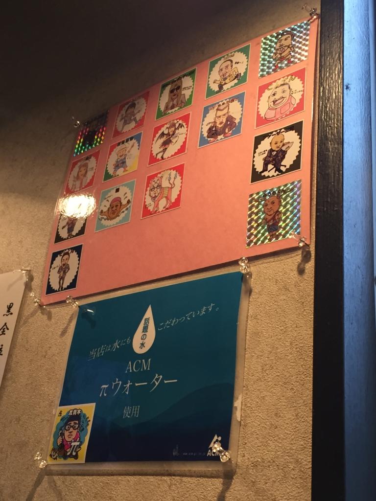 f:id:ra-menoishii:20161123231026j:plain