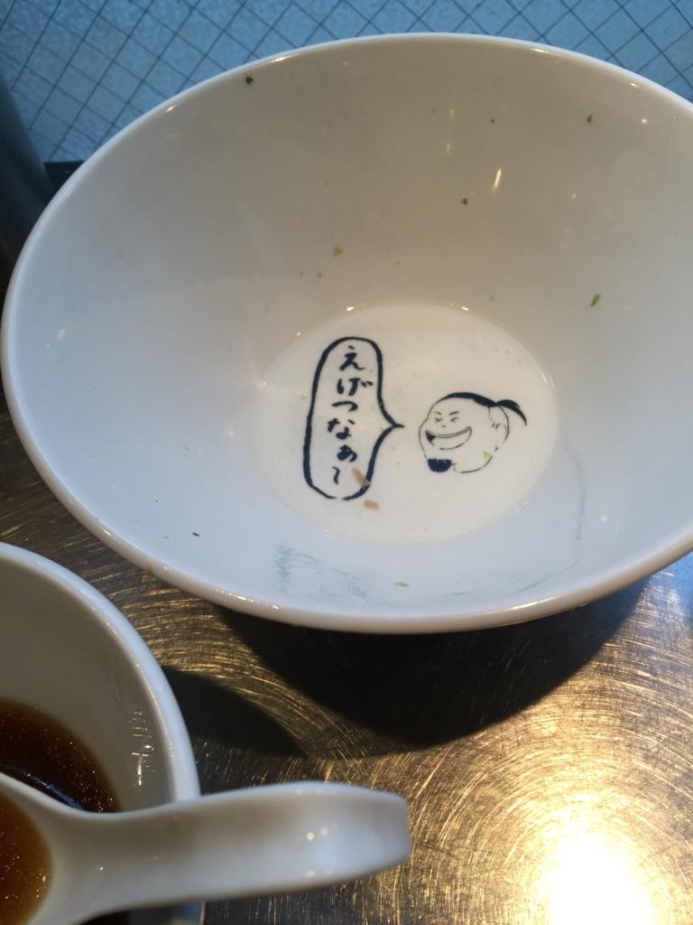 f:id:ra-menoishii:20161123231120j:plain