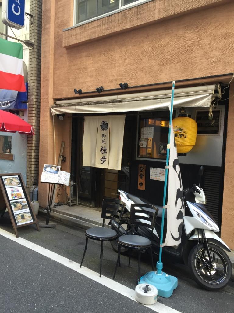 f:id:ra-menoishii:20161126012130j:plain