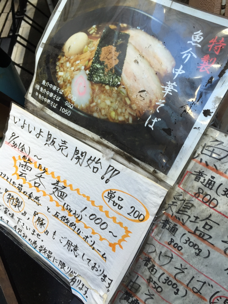f:id:ra-menoishii:20161126012146j:plain
