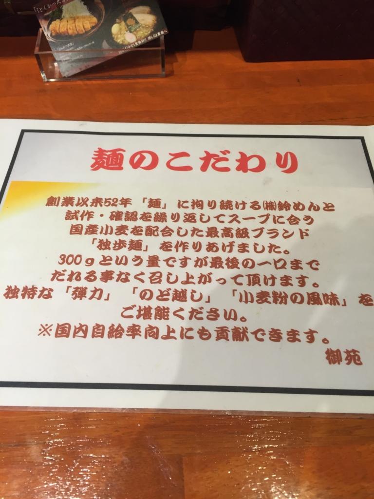 f:id:ra-menoishii:20161126012206j:plain
