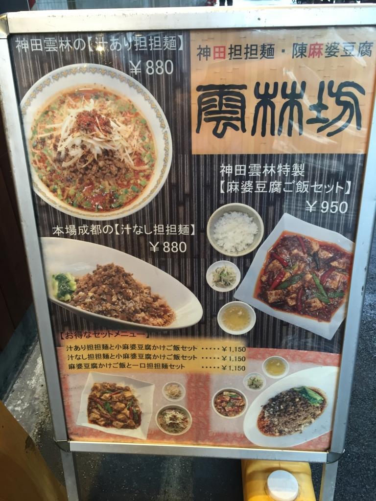 f:id:ra-menoishii:20161126094516j:plain